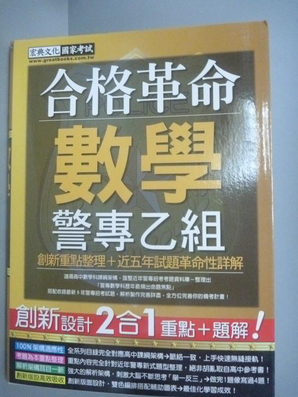 【書寶二手書T1/進修考試_ZHM】合格革命數學警專乙組 : 創新重點整理_溫愷