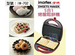 【尋寶趣】伊瑪 imarflex 五合一烤盤鬆餅機 可拆式 甜甜圈/鯛魚燒/鬆餅/飯糰/烤肉盤 點心機 IW-702