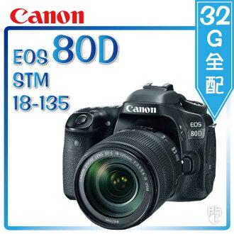 ➤ 32G全配【和信嘉】 Canon EOS 80D Kit (18-135) STM 公司貨+快門線+電池+腳架+記憶卡+保護鏡+清潔組+攝影包+保護貼 原廠保固一年