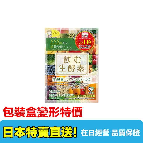 【海洋傳奇】【特價現貨一盒】日本 GypsophilA 生酵素222 蔬果酵素濃縮膠囊 14g*21包【日本空運直送免運】