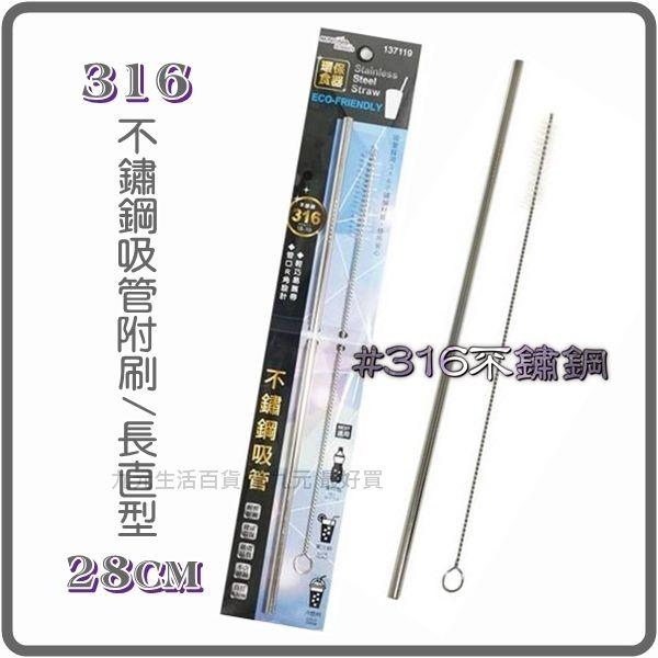 【九元生活百貨】#316不鏽鋼吸管附刷/長直型 環保食器