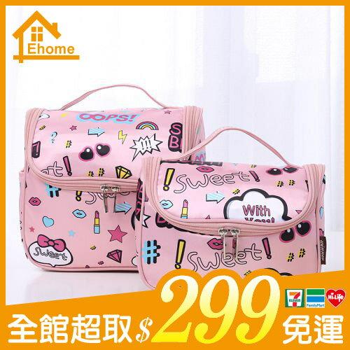 ✤299超取免運✤韓國簡約便攜旅遊出差洗漱包 (卡通大號) 旅行化妝包 收納包 大容量多功能
