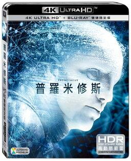 普羅米修斯(UHD+BD雙碟限定版)BD
