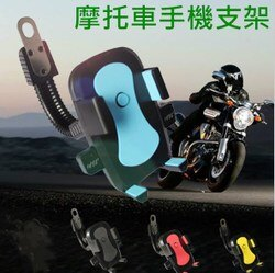 【宸豐光電】機車手機支架  摩托車手機支架  DIY手機支架  軟墊保護設計  360可旋轉手機支架