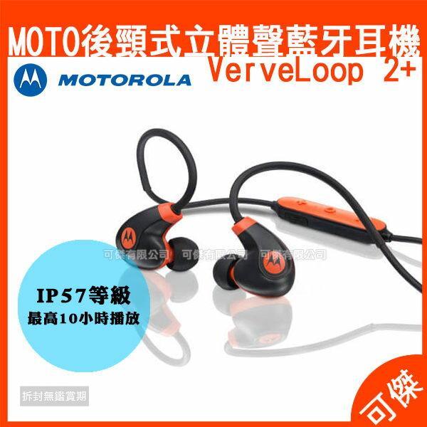 可傑Motorola後頸式立體聲耳機VerveLoop2+耳機後頸式耳機P57等級防潑水極輕重量