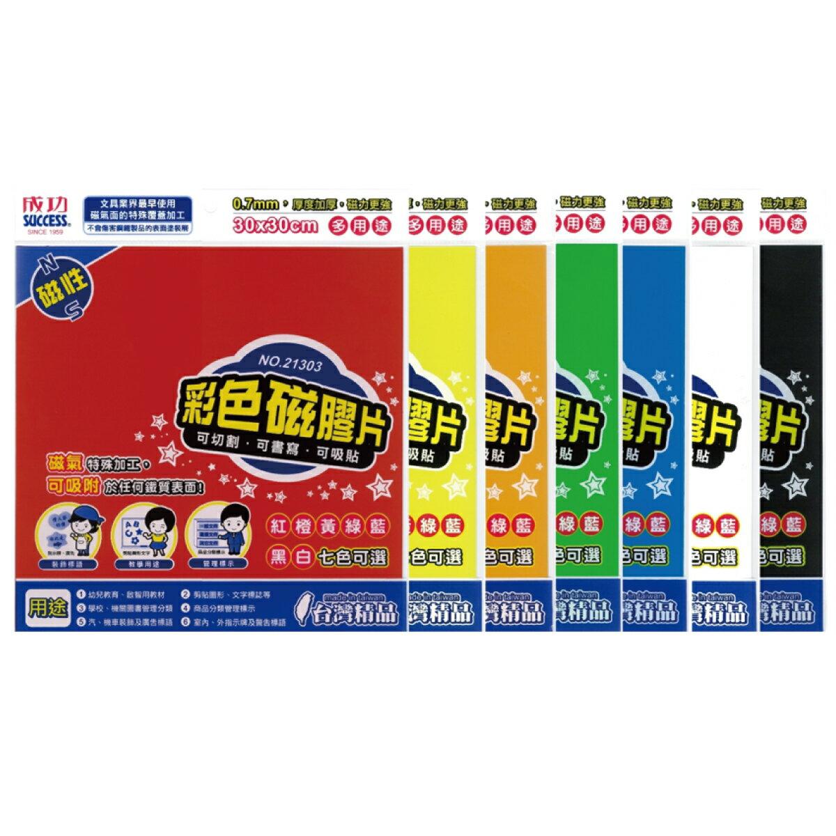 成功軟磁片/30X30彩色磁膠片 21303