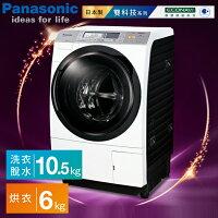 Panasonic 國際牌商品推薦Panasonic國際牌 10.5公斤 ECONAVI 滾筒洗衣機 NA-VX73GR 右開 晶燦白 日本製