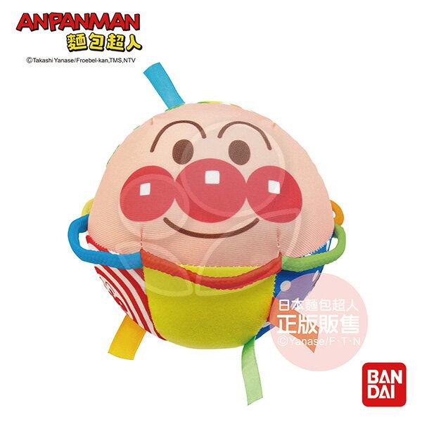 AN麵包超人-能抓能滾嬰兒布偶球【悅兒園婦幼生活館】