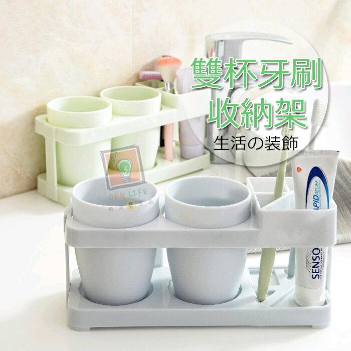ORG~SD1042~情侶款~可瀝水 牙刷杯 套裝 牙刷架 牙刷座 牙刷杯 盥洗用品 漱口