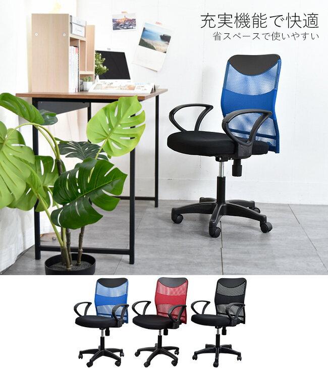 辦公椅 / 椅子 / 電腦椅 健康鋼網背扶手電腦椅 3色 台灣製造 凱堡家居【A07003】 3