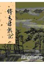 倚天屠龍記(四)新修版 - 限時優惠好康折扣