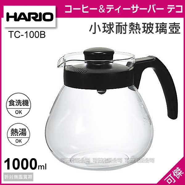 可傑 日本 HARIO TC-100B 小球耐熱玻璃壺 咖啡壺 茶壺 1000ml 圓形經典款 可微波 冷/熱皆可