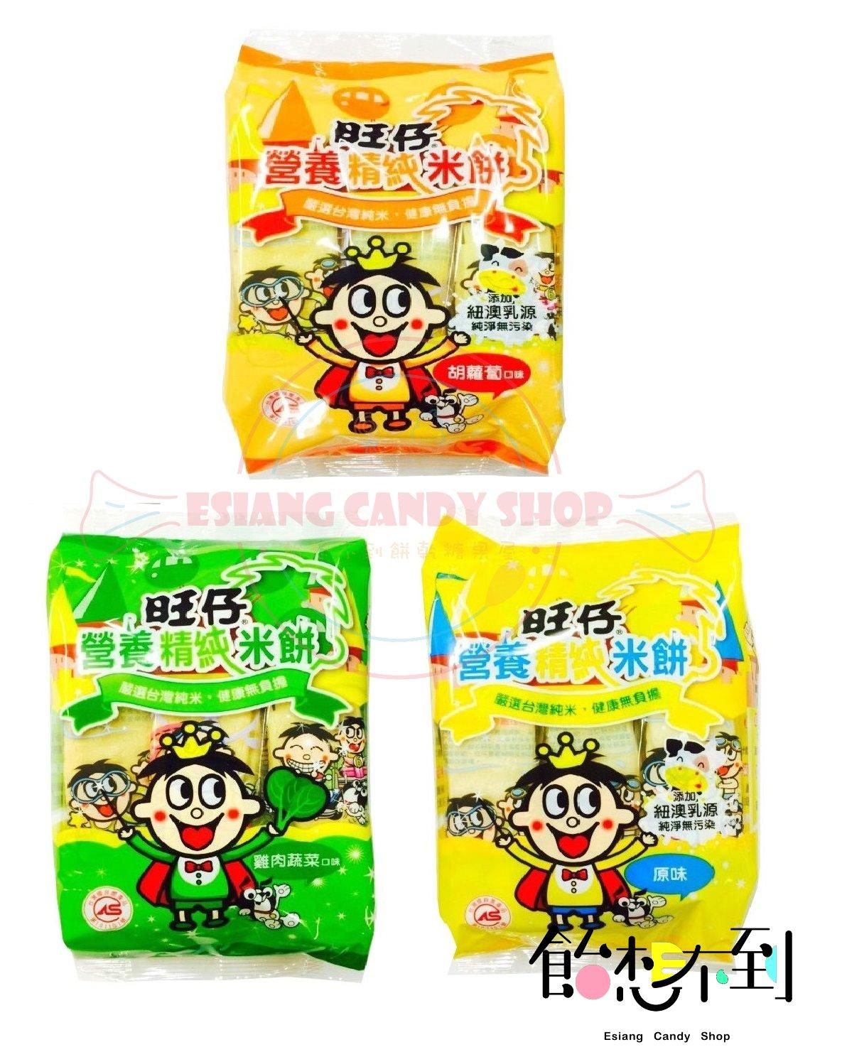 〚旺旺〛旺仔營養精純米餅50g - 原味/雞肉蔬菜/紅蘿蔔