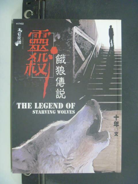【書寶二手書T8/一般小說_KDP】靈殺之餓狼傳說_十年