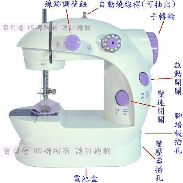 帶燈電動迷你縫紉機 家用縫紉機 桌上型 小型 方便攜帶 針車 雙速雙線.插電或是裝電池 兩用