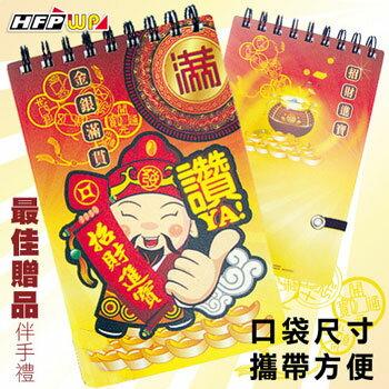 HFPWP 招財進寶 口袋型筆記本100張內頁附索引尺N3351~BOBI~10 製10本