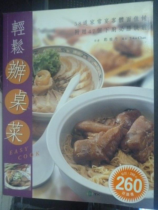 【書寶二手書T4/餐飲_YCY】輕鬆辦桌菜_鄭雅丹