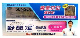 舒酸定 牙齦護理牙膏120g + 軟毛牙刷組【德芳保健藥妝】