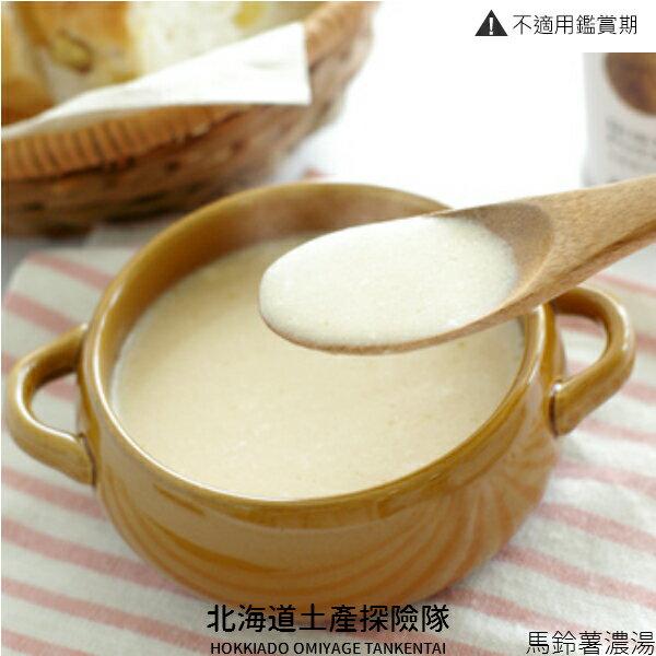 「日本直送美食」[GRANVISTA] 北海道馬鈴薯濃湯 1罐 ~ 北海道土產探險隊~