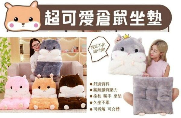 權世界@汽車用品可愛倉鼠多功能靠墊抱枕暖手枕午安枕L型坐墊KSC-001-四色選擇