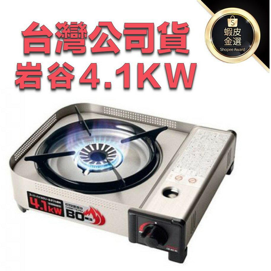 現貨 台灣公司貨 IWATANI 岩谷卡式瓦斯爐4.1Kw(附硬盒) CB-AH-41