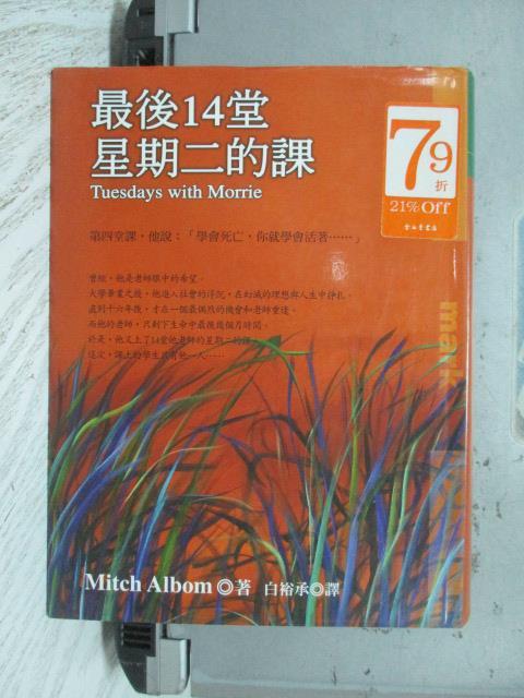 【書寶二手書T7/勵志_OQU】最後14堂星期二的課_白裕承, 米奇艾爾邦