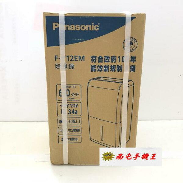 (南屯手機王)Panasonic國際牌6公升清淨除濕機F-Y12EM宅配免運費