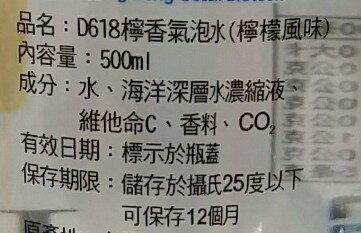 D618 氣泡水 500ml / 瓶(檸香) [大買家] 2