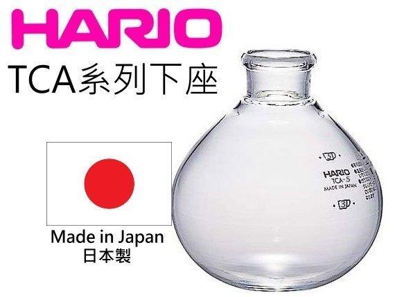 【沐湛咖啡】Hario TCA-3/TCA-5 下座 TCA3/TCA5 虹吸式 3人/5人下壺 下杯 玻璃下座