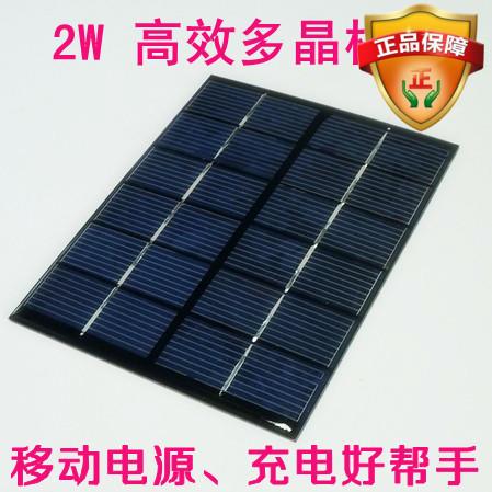 2W 6V 太陽能電池板 多晶硅 136110 太陽能充電器 高效移動電源1入