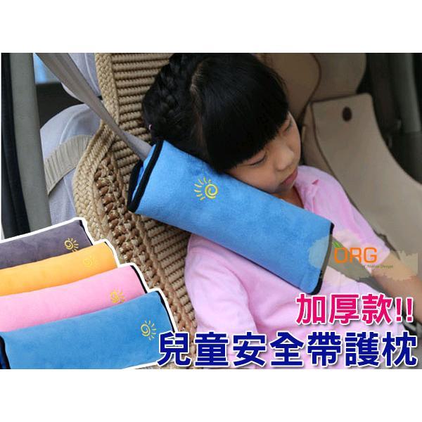 ORG《SD0360》車用/汽車/ 加厚款 護枕/頭枕/安全帶套/頸枕 保護頸椎 護肩 小孩/大人 護頸枕 護脖枕
