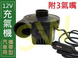 FY-068A車用電動抽氣泵 充氣泵 pump幫浦 吸氣泵 汽車用 真空抽氣泵 充氣機 抽氣機 電動打氣機打氣筒 車床
