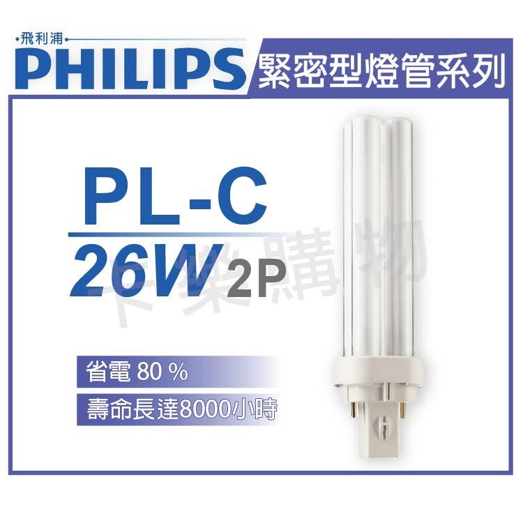PHILIPS飛利浦 PL-C 26W 827 2P 緊密型燈管  PH170038