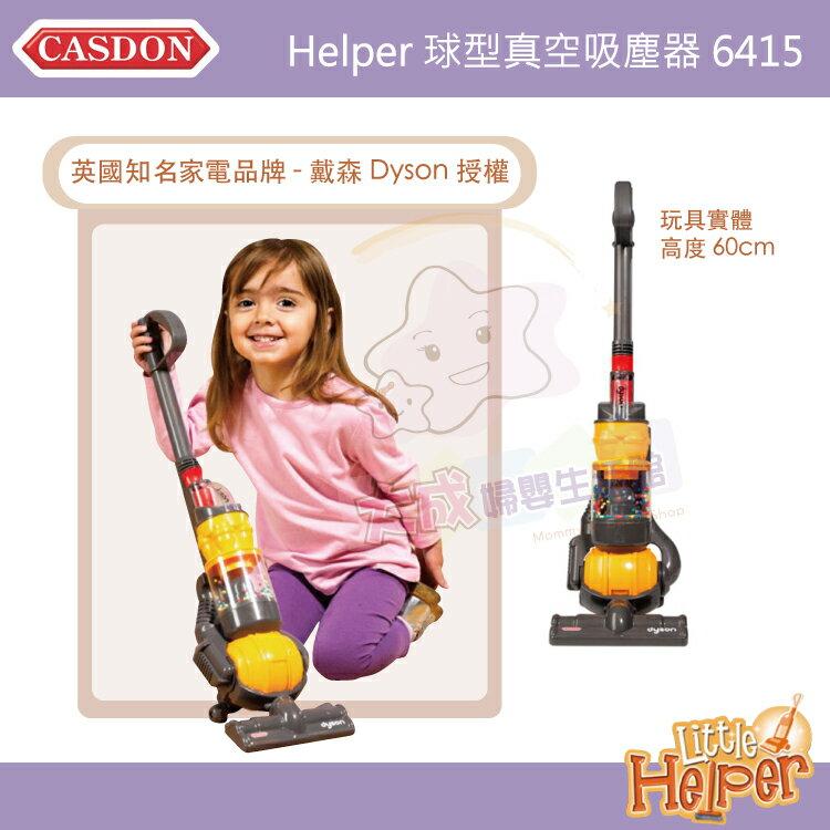 【大成婦嬰】英國CASDON卡士通 Dyson球型真空吸塵器6415