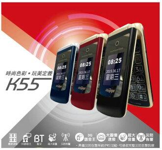 ★全新★鴻基 HUGIGA K55 摺疊雙卡機 藍 紅 黑三色【Teng Yu 騰宇】