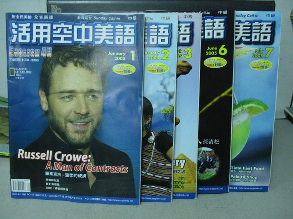 【書寶二手書T7/語言學習_QJJ】活用空中美語_2005/1~7月間_共5本合售_羅素克洛:溫柔的硬漢等_附光碟