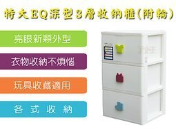【尋寶趣】KEYWAY 特大EQ深型3層收納櫃(附輪) 抽屜櫃/整理箱/收納箱/置物箱/衣物整理 台灣製造 SP930