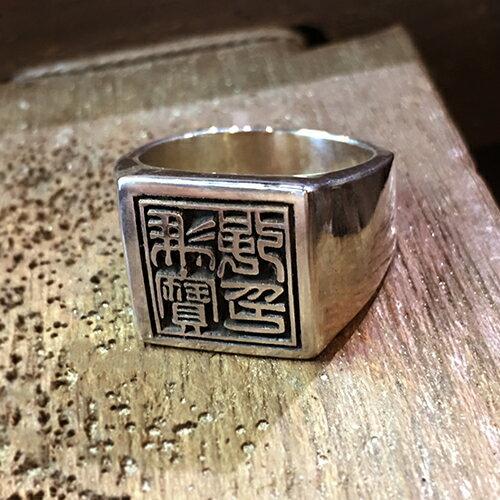 銀戀925Adosi‧925純銀‧客製化印章戒指
