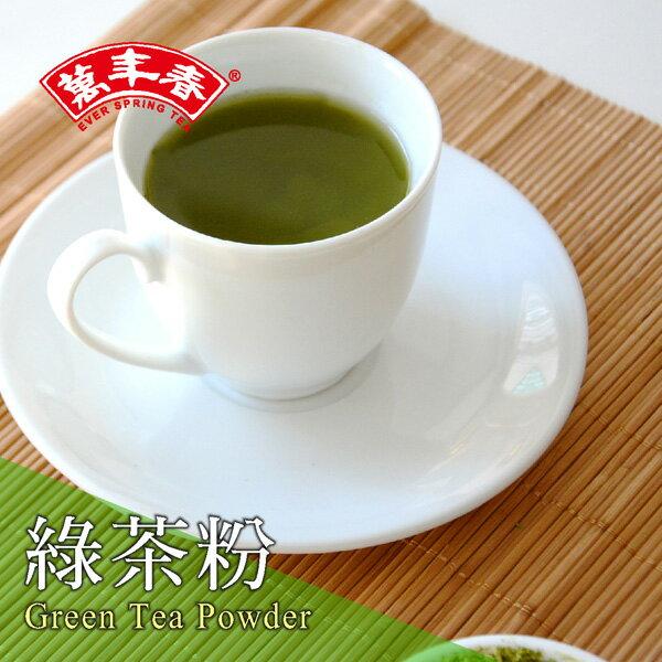 《萬年春》綠茶粉100公克(g)(內附湯匙)/袋 買一送一
