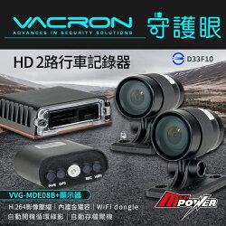 禾笙科技 免運+【送32G記憶卡】VACRON 守護眼 MDE08B HD720P雙鏡頭 機車行車記錄器+多功能顯示器