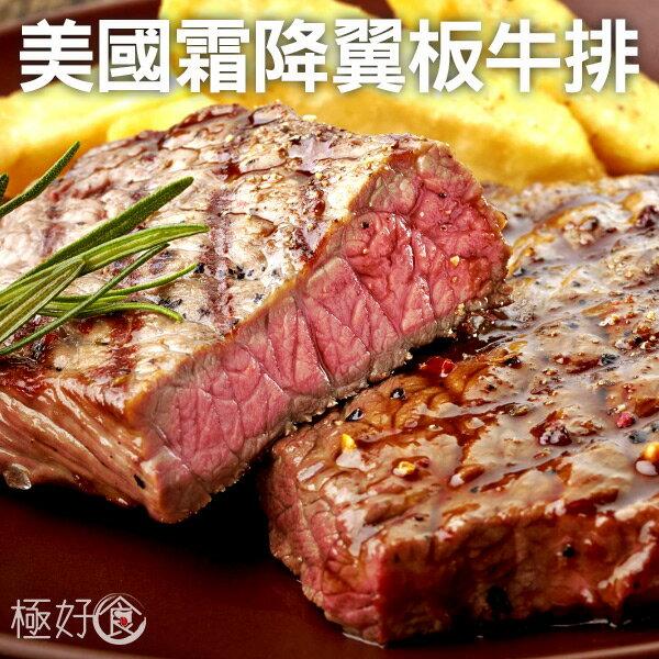 ❄極好食❄【豐富口感】美國霜降翼板牛排150g±10%包