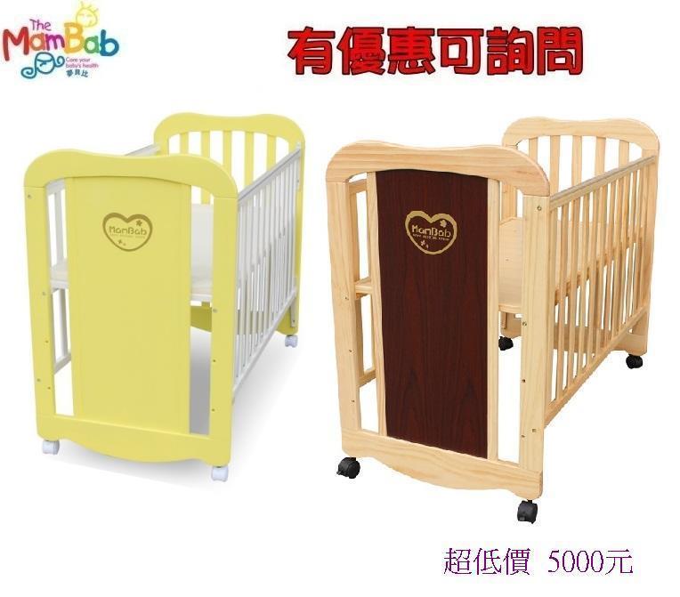 *美馨兒* 夢貝比嬰兒床-彩虹貝比-乳母小床(二色可挑)(內徑90X50cm) 5000元(有優惠可詢問)