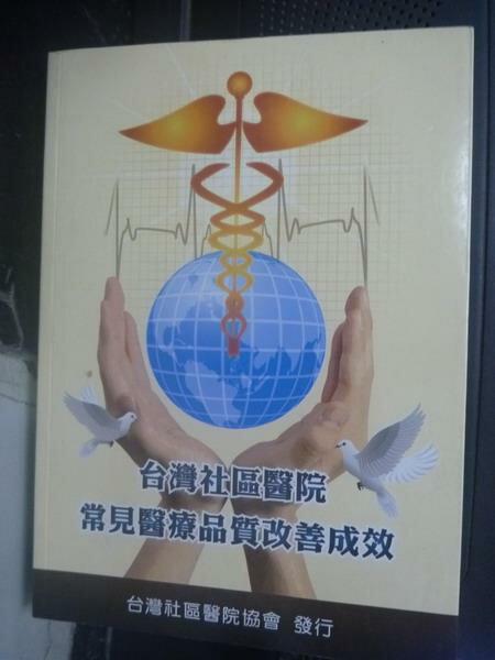 【書寶二手書T7/保健_JPT】台灣社區醫院常見醫療品質改善成效_原價500_江宏哲