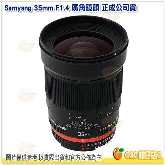 三陽 Samyang 35mm F1.4 AE Canon EF 廣角鏡頭 正成公司貨 手動鏡