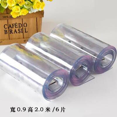 【2.5mm透明白PVC軟玻璃門-寬0.9高2.0米/6片-1套/組】軟門簾擋風防蚊防熱(可定制)-7101001