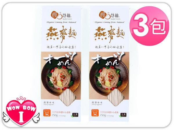 【慢悠仙】燕麥麵*3包♥愛挖寶 SF-16*3♥台灣製造 美味健康養生無基改 健康美味 SGS檢驗通過 (250g/包)