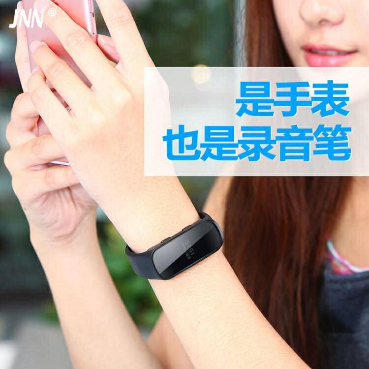 6錄音筆手錶手環專業聲控高清遠距降噪小隨身便攜式小型學生大容量