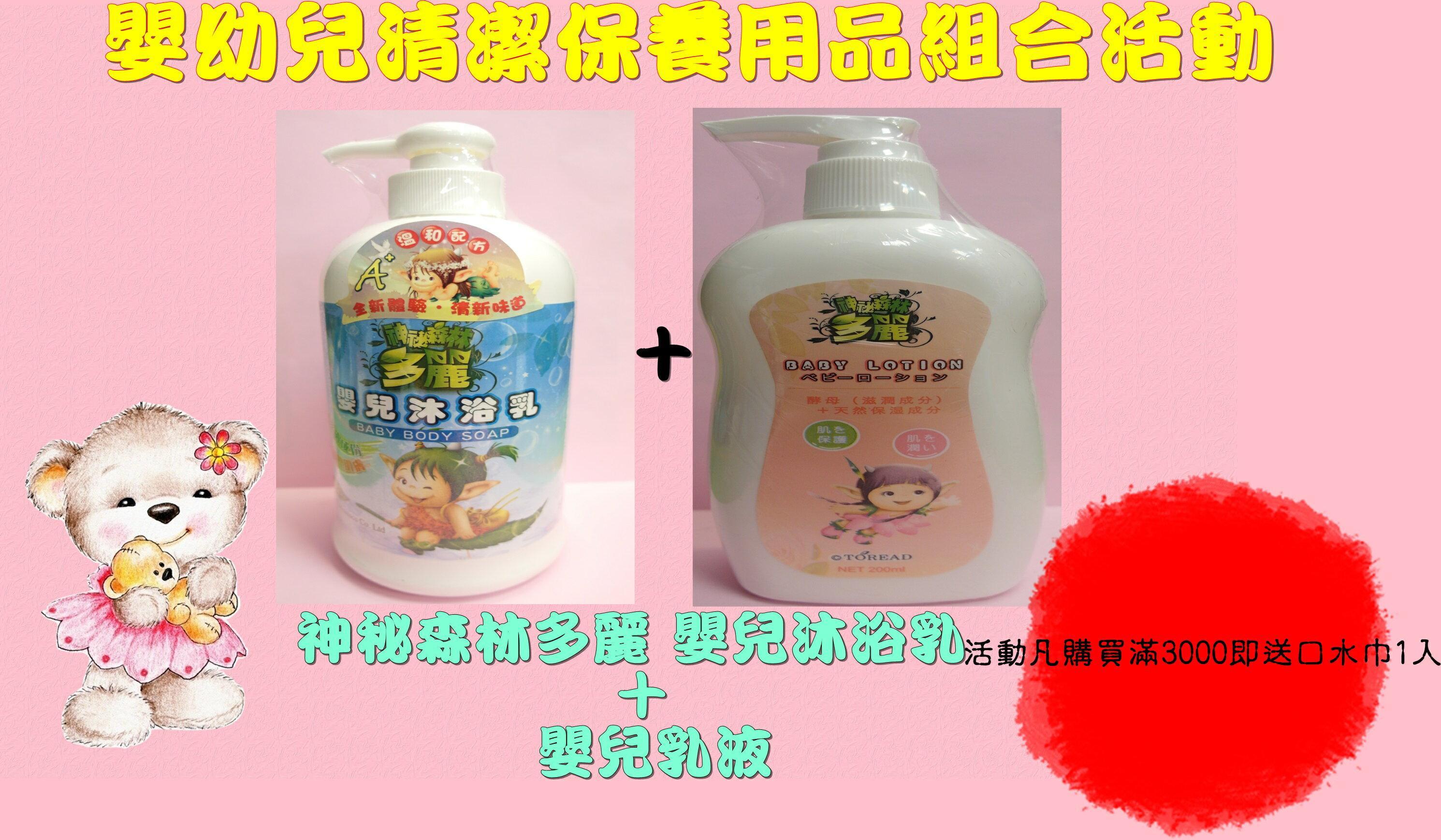 嬰幼兒清潔保養組合活動 神秘森林 多麗 嬰兒沐浴乳 +嬰兒乳液