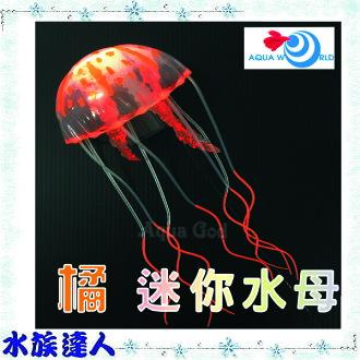【水族達人】【造景裝飾】水世界AQUA WORLD《sea anemone 迷你水母 螢光橘 G-077-SS-O》擺飾