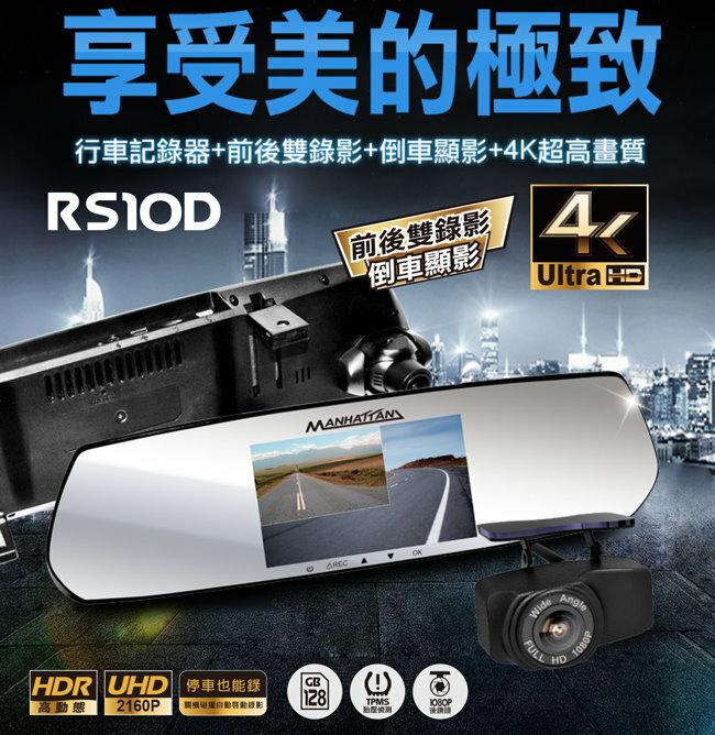 【Ace店獨家特惠】曼哈頓行車紀錄器RS10D4K雙鏡頭 MANHATTAN/送32G記憶卡!! 再送歡唱K088藍芽麥克風 (4717904221016)